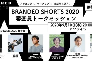200910_Branded Shorts_920-450